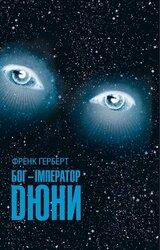 Бог-Імператор Дюни - фото обкладинки книги