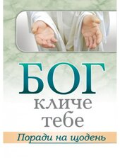 Бог кличе тебе - фото обкладинки книги