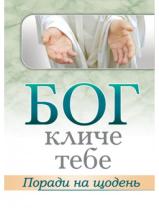 Бог кличе тебе