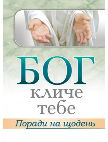 Книга Бог кличе тебе
