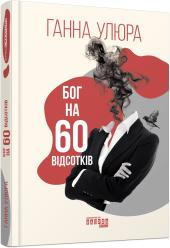 Бог на 60 відсотків - фото обкладинки книги