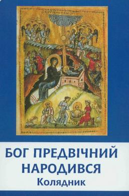 Бог Предвічний Народився. Колядник - фото книги