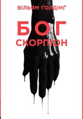 Бог скорпіон - фото обкладинки книги