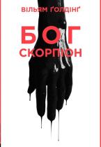 Книга Бог скорпіон