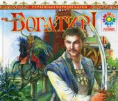 Богатирі. Українські народні казки - фото обкладинки книги