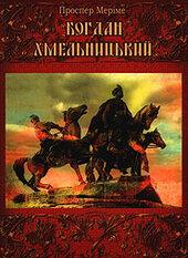 Богдан Хмельницький - фото обкладинки книги