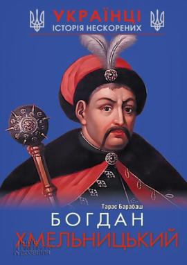 Богдан Хмельницький. Історія нескорених - фото книги