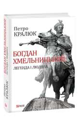 Книга Богдан Хмельницький:легенда і людина