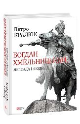 Богдан Хмельницький:легенда і людина - фото обкладинки книги