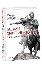 Богдан Хмельницький:легенда і людина