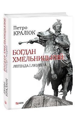 Богдан Хмельницький:легенда і людина - фото книги