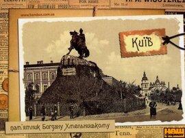 Богдан Хмельницький (м'який магніт, мвСК1) - фото книги