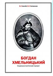 Богдан Хмельницький: Соціально-політичний портрет - фото обкладинки книги