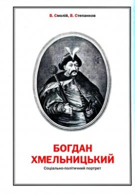 Богдан Хмельницький: Соціально-політичний портрет - фото книги