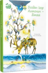 Богдан Ігор Антонич — дітям - фото обкладинки книги