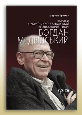 Богдан Медвідський - фото книги