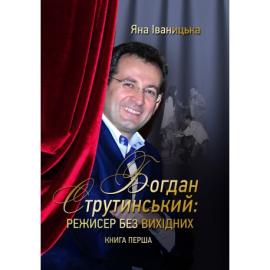 Богдан Струтинський: режисер без вихідних - фото книги