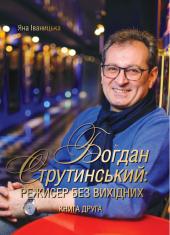 Богдан Струтинський: режисер без вихідних. Книга 2 - фото обкладинки книги