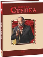 Богдан Ступка - фото обкладинки книги