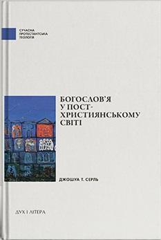 Богослов'я у постхристиянському світі - фото книги