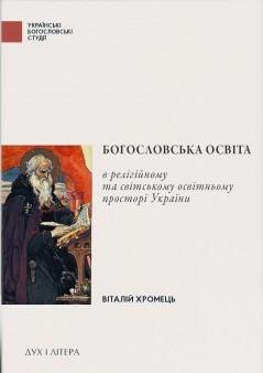 Богословська освіта в Україні: релігійний і світський контекст - фото книги