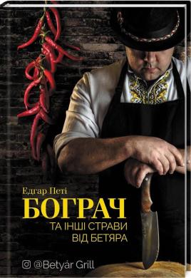 Бограч та інші страви від бетяра - фото книги
