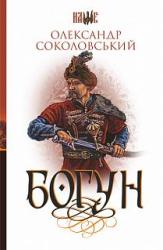 Богун - фото обкладинки книги
