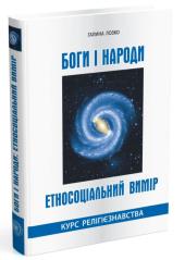 Боги і народи. Етносоціальний вимір - фото обкладинки книги