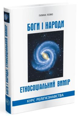 Боги і народи. Етносоціальний вимір - фото книги