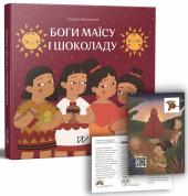 Боги маїсу і шоколаду. Історії з Мезоамерики - фото обкладинки книги