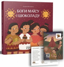 Боги маїсу і шоколаду. Історії з Мезоамерики - фото книги