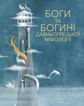 Боги та Богині давньогрецької міфології - фото обкладинки книги