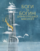 Книга Боги та Богині давньогрецької міфології