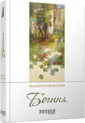 Богиня - фото обкладинки книги