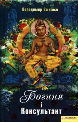Богиня і Консультант - фото книги