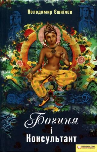 Книга Богиня і Консультант