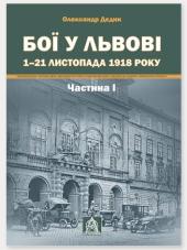Бої у Львові. 1–21 листопада 1918 року. Частина І - фото обкладинки книги