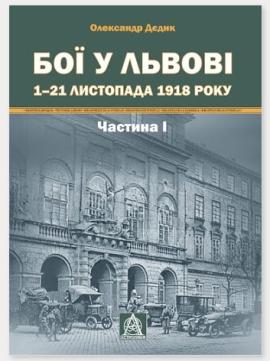 Бої у Львові. 1–21 листопада 1918 року. Частина І - фото книги