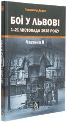 Бої у Львові. 1–21 листопада 1918 року. Частина ІІ - фото обкладинки книги