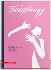Бойфрендз. Історії про жінок та їхне пристрасне, ніжне, безглузде й солодке кохання - фото обкладинки книги