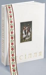 Бойківське весілля - фото обкладинки книги