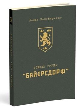Бойова група «Байєрсдорф» - фото книги