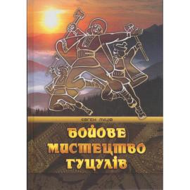 Бойове мистецтво гуцулів - фото книги