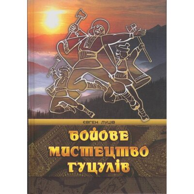 Книга Бойове мистецтво гуцулів