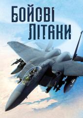 Бойові літаки - фото обкладинки книги