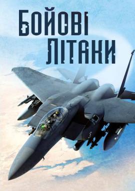 Бойові літаки - фото книги