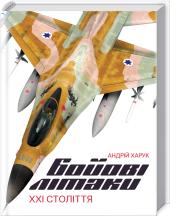 Бойові літаки ХХІ століття - фото обкладинки книги