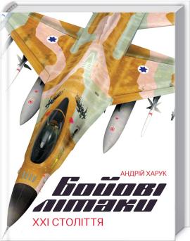 Бойові літаки ХХІ століття - фото книги