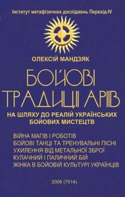 Бойові традиції аріїв. На шляху до реалій українських бойових мистецтв - фото книги