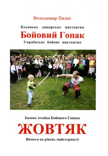 Книга Бойовий Гопак